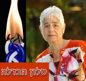 Havdalah March 17 1.2 (2)