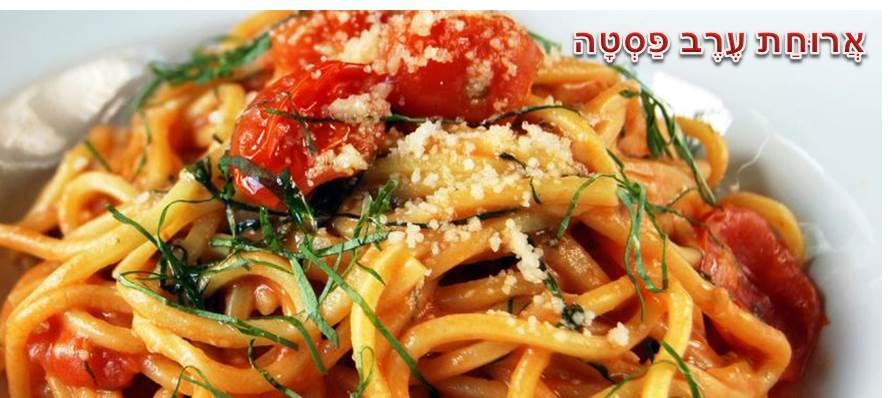 pasta dinner 2